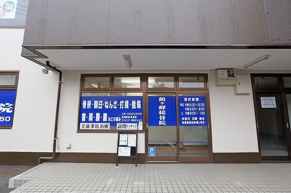 鶴ヶ峰接骨院紹介